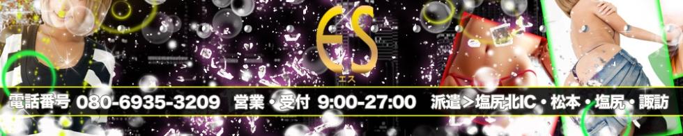 ES(エス) 松本市/デリヘル
