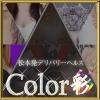 松本デリヘル Color 彩(カラー)