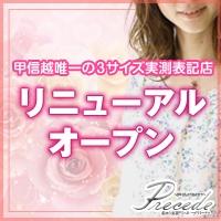 松本デリヘルPrecede(プリシード)