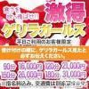 松本デリヘル スイートパレスの6月26日お店速報「☆★激得ゲリラガール★☆」