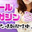 松本デリヘルPrecede(プリシード)の8月17日お店速報「現在!即ご案内可能レディーもおりますよ〜(^O^)/」
