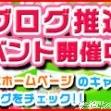 松本デリヘルPrecede(プリシード)の8月18日お店速報「夜のご予約も絶賛受付中♪ブログキーワードは忘れずにね」