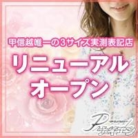 松本デリヘルPrecede(プリシード)の8月19日お店速報「電話が鳴ってない…今がチャンス!!!」