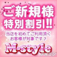 松本デリヘル M-style〜エムスタイル〜(エム スタイル)の6月26日お店速報「出勤情報」