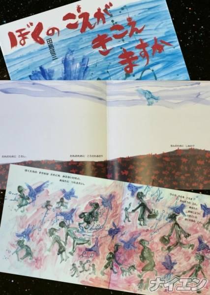 松本デリヘルPrecede(プリシード) せりか(45)の8月15日写メブログ「〜ぼくのこえがきこえますか〜」