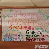 長野ガールズバーCAFE & BAR ハピネス(カフェ アンド バー ハピネス) りんの6月2日写メブログ「6/2☆告知!」