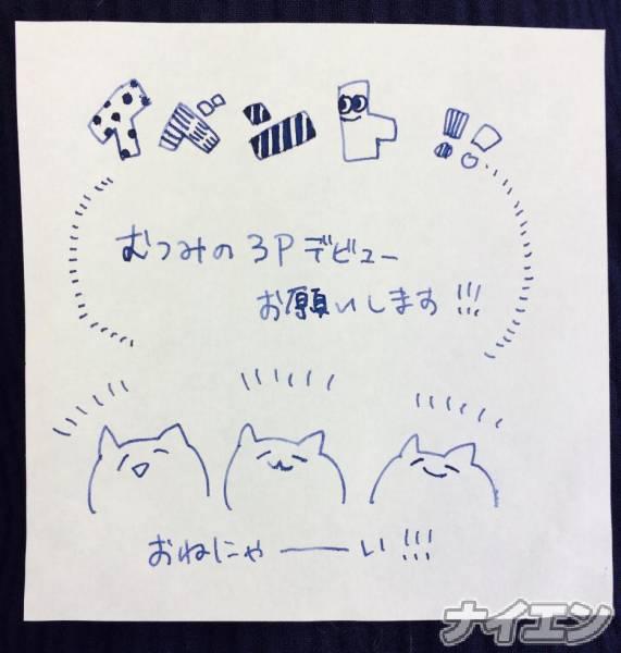 松本デリヘルPrecede(プリシード) むつみ(22)の6月3日写メブログ「*明日からイベント開催致します*」