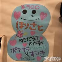 長野ガールズバーCAFE & BAR ハピネス(カフェ アンド バー ハピネス) さとう(19)の3月14日写メブログ「こんばんわーっ!」