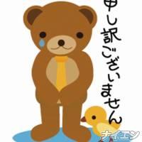 松本デリヘルPrecede(プリシード) れいみ(30)の12月11日写メブログ「お詫び申し上げます」