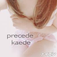 松本デリヘルPrecede(プリシード) かえで(24)の12月11日写メブログ「お久しぶりです!!」