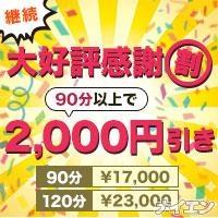 松本デリヘル ECSTASY(エクスタシー)の10月17日お店速報「継続!!大好評感謝''割''」
