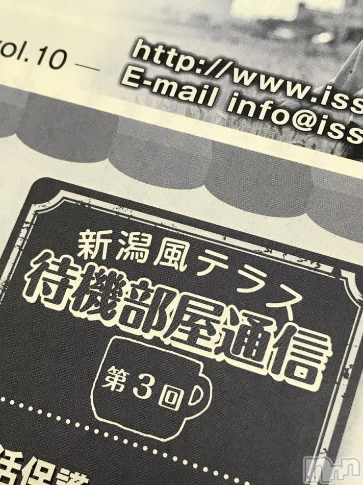 【活動報告23】「財界にいがた」にて「待機部屋通信」連載中