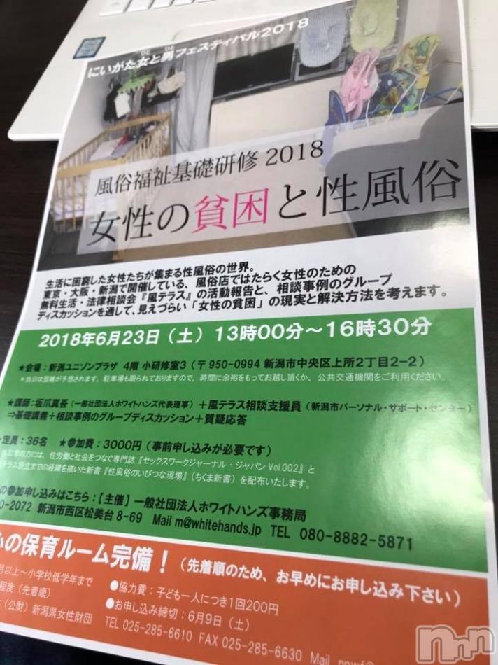 6月23日(土)『風俗福祉基礎研修2018@新潟市 女性の貧困と性風俗』のご案内