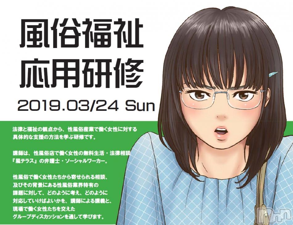 風俗福祉応用研修2019東京(3月24日)のご案内
