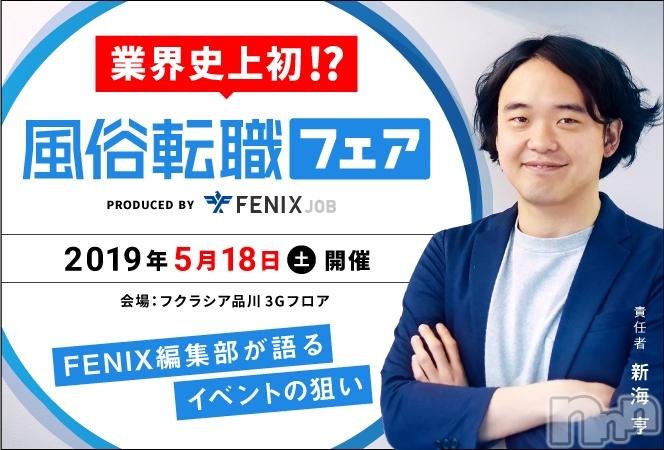 5月18日(土)風俗業界の「転職フェア」@東京・品川にて講演します