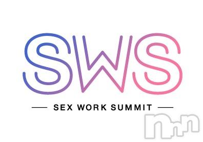 セックスワークサミット2019秋の大会@渋谷、9月21日〜23日開催!