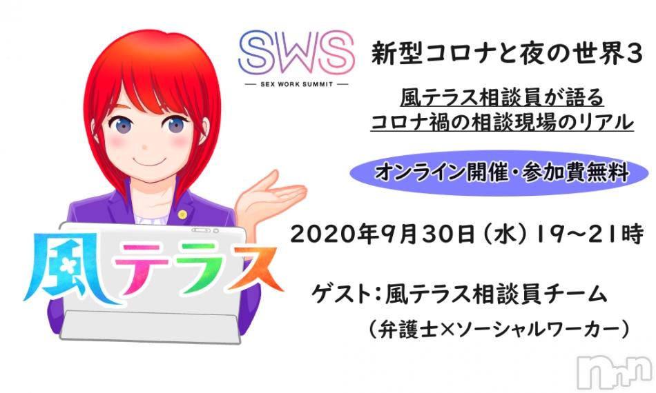 【参加無料】9月30日(水)『風テラス相談員が語る、コロナ禍の相談現場のリアル〜』開催!