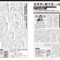 新潟風テラス・待機部屋通信(第22回)「みんなの待機部屋、新潟初開催」