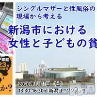 11日(土)開催!新潟市における女性と子どもの貧困 シングルマザーと性風俗の視点から考える
