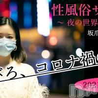 『性風俗サバイバル 夜の世界の緊急事態』(ちくま新書)4月8日発売!