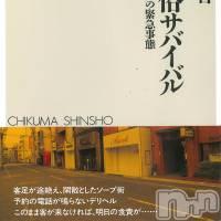 『性風俗サバイバル 夜の世界の緊急事態』(ちくま新書)本日発売!