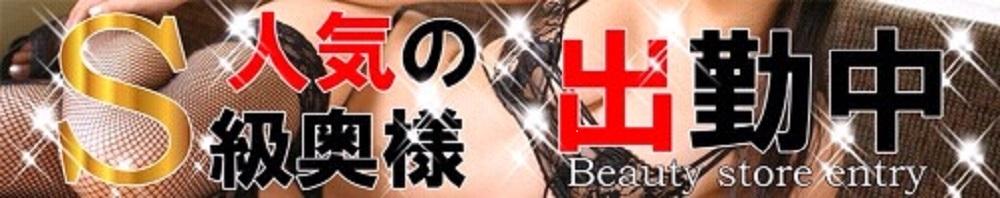 新潟デリヘル新潟奥様club LUX(ラックス)(ニイガタオクサマクラブラックス)からのお知らせ