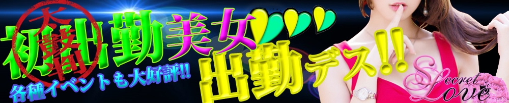新潟デリヘルSecret Love(シークレットラブ)からのお知らせ
