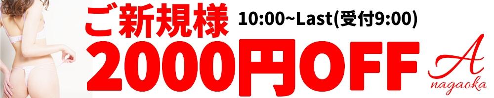長岡デリヘルA 長岡店(エース ナガオカテン)からのお知らせ