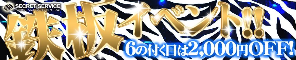 松本デリヘルSECRET SERVICE 松本店(シークレットサービスマツモトテン)からのお知らせ