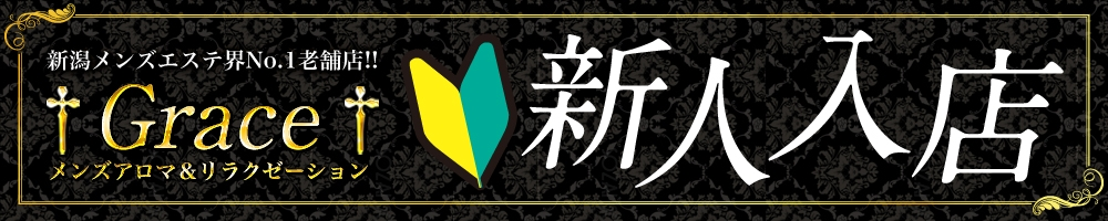 新潟メンズエステGRACE 新潟(グレース ニイガタ)からのお知らせ