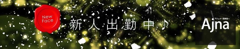 長野デリヘルAjna~アジュナ~ 長野店(アジュナナガノテン)からのお知らせ