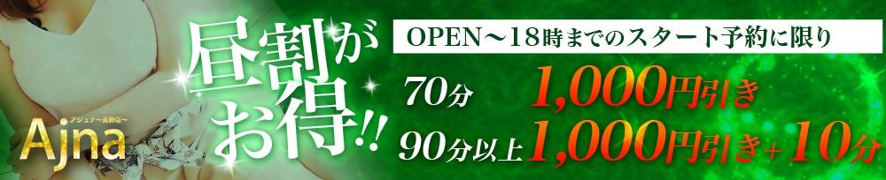 長野メンズエステAjna~アジュナ~ 長野店(アジュナナガノテン)からのお知らせ