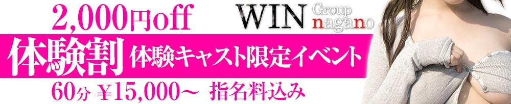 長野デリヘルWIN(ウィン)からのお知らせ
