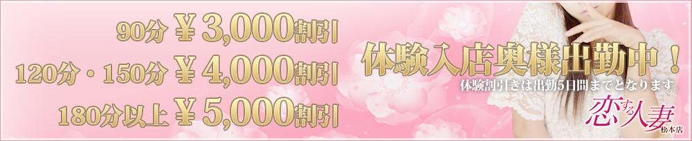 松本人妻デリヘル恋する人妻 松本店(コイスルヒトヅマ マツモトテン)からのお知らせ