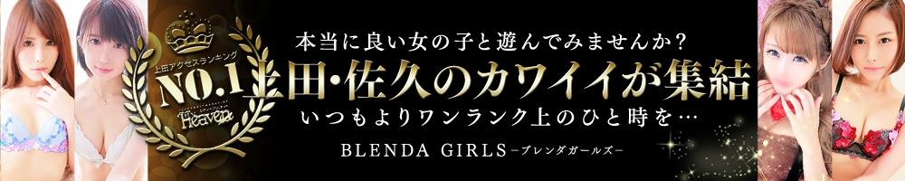 上田デリヘルBLENDA GIRLS(ブレンダガールズ)からのお知らせ