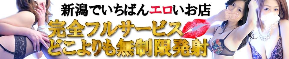 新潟デリヘル人妻不倫処 桃屋 新潟店(ヒトヅマフリンドコロモモヤ)からのお知らせ