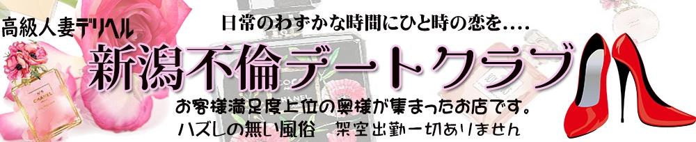 三条デリヘル新潟不倫デートクラブ(ニイガタフリンデートクラブ)からのお知らせ