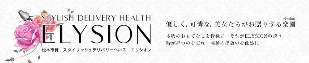 松本デリヘルELYSION (エリシオン)(エリシオン)からのお知らせ