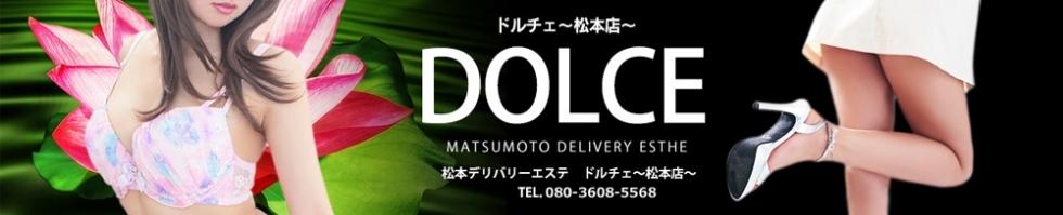 松本メンズエステDOLCE~ドルチェ~ 松本店 (ドルチェ マツモトテン)からのお知らせ