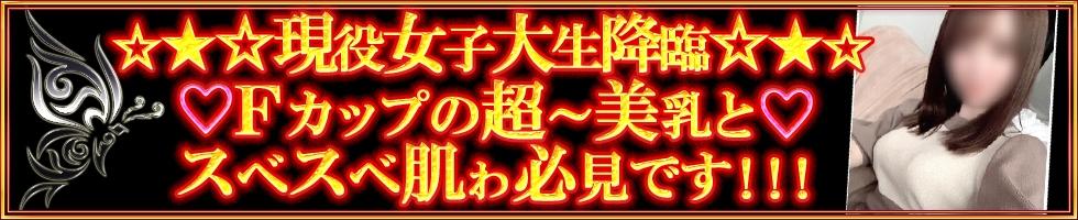 上越デリヘルClub Crystal(クラブ クリスタル)からのお知らせ