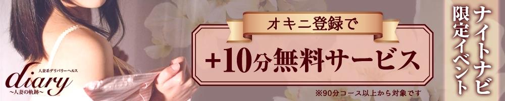 長野人妻デリヘルdiary~人妻の軌跡~(ダイアリー~ヒトヅマノキセキ~)からのお知らせ