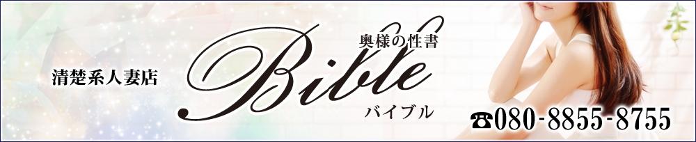上田人妻デリヘルBIBLE~奥様の性書~(バイブル~オクサマノセイショ~)からのお知らせ