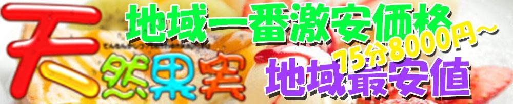 上田デリヘル天然果実 上田店(テンネンカジツ ウエダテン)からのお知らせ