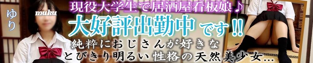 長岡デリヘル純・無垢(ジュンムク)からのお知らせ