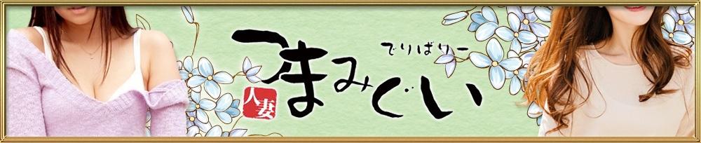 長野人妻デリヘルつまみぐい(ツマミグイ)からのお知らせ