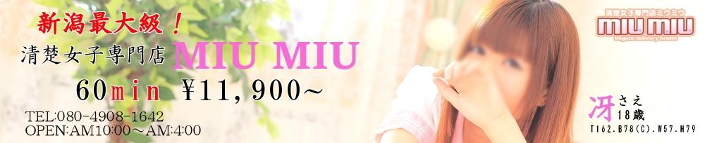 新潟デリヘルMIU MIU(ミウミウ)からのお知らせ