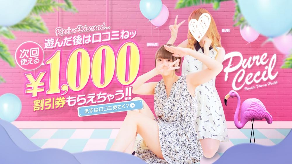 新潟手コキ超素人専門店ぴゅあCECIL(チョウシロウトセンモンテンピュアセシル)からのお知らせ