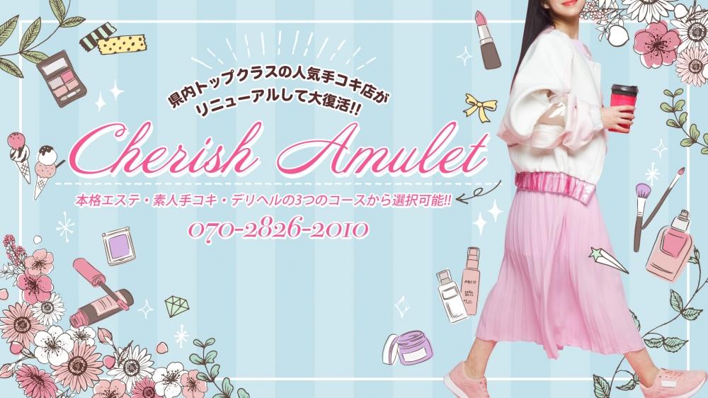 新潟手コキCherish Amulet(チェリッシュ アミュレット)からのお知らせ