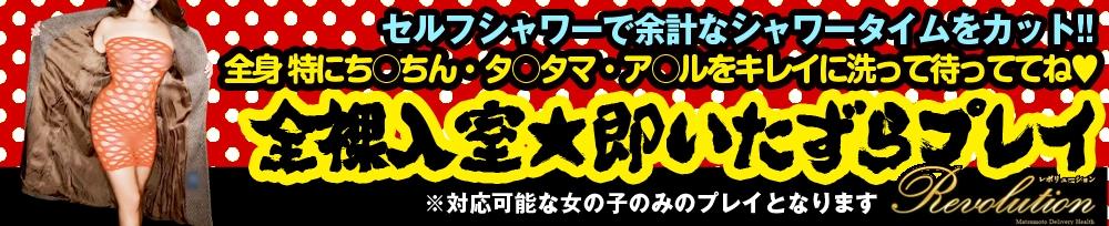 松本デリヘルRevolution(レボリューション)からのお知らせ