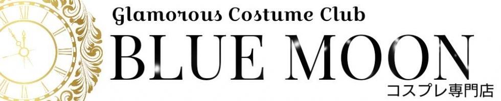 三条デリヘルコスプレ専門店 BLUE MOON(ブルームーン)からのお知らせ